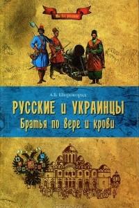 Русские и украинцы. Братья по вере и крови