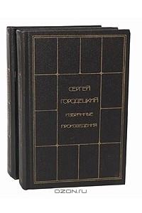 Сергей Городецкий. Избранные произведения в 2 томах