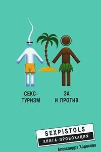 Секс-туризм. За и против