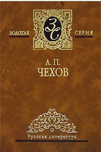 Избранные сочинения в 4 томах. Том 1. Рассказы. 1883-1887