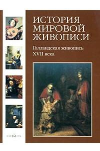 История мировой живописи. Голландская живопись ХVII века