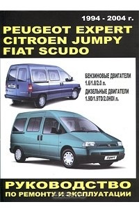 Peugeot Expert / Citroen Jumply / Fiat Scudo 1994-2004 гг. выпуска. Руководство по ремонту и эксплуатации