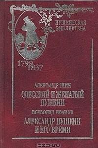 Одесский и женатый Пушкин. Александр Пушкин и его время