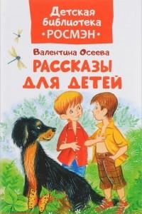 Осеева В. Рассказы для детей