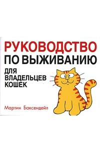 Руководство по выживанию для владельцев кошек