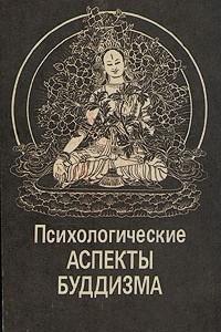 Психологические аспекты буддизма