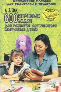 600 игровых задач для развития логического мышления детей