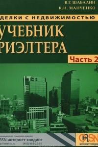 Сделки с недвижимостью. Учебник риэлтора. Часть 2. Основные сделки с недвижимостью