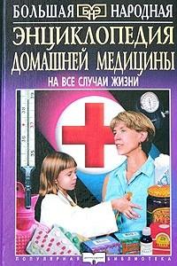 Энциклопедия домашней медицины. На все случаи жизни