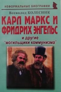 Карл Маркс и Фридрих Энгельс и другие