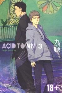 Acid Town. Город кислоты. Том 3