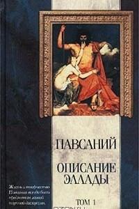 Описание Эллады. Том 1. Книги I-VI