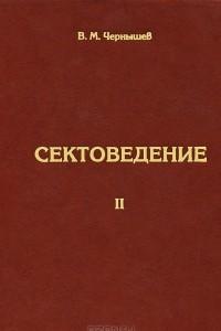 Сектоведение. Часть 2