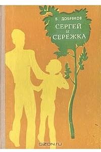 Сергей и Сережка. Валька шлет ультиматум