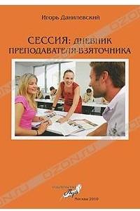 Сессия. Дневник преподавателя-взяточника