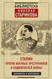 Сталин против военных преступников и поджигателей войны. Документы и материалы