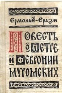 Повесть о Петре и Февронии и другие сочинения