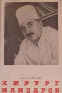 Хирург Илизаров
