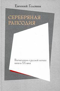 Серебряная рапсодия. Впечатления о русской поэзии начала XX века