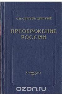 Преображение России