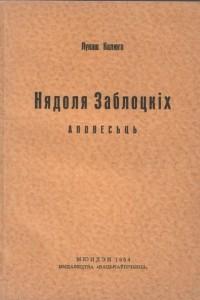 Нядоля Заблоцкіх