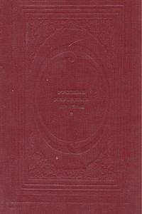 Русские народные сказки. В двух томах. Том 2