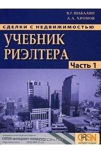 Сделки с недвижимостью. Учебник риэлтора. Часть 1. Подготовка и проведение сделки