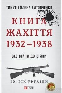 Книга Жахіття. 1932-1938. Від війни до війни