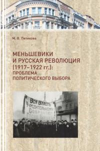 Меньшевики и русская революция