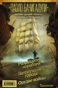 Разрушитель кораблей. Трилогия от лауреата премий «Хьюго», «Локус» и «Небьюла»