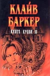 Книга крови II