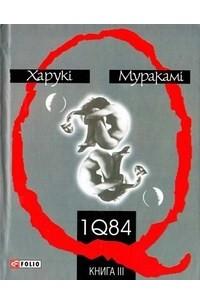 1Q84.Книга IIІ