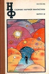 Сборник научной фантастики. Выпуск 22