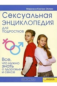Сексуальная энциклопедия для подростков. Все, что нужно знать о здоровье и сексе
