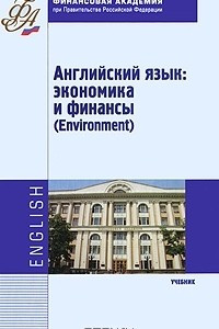 Английский язык. Экономика и финансы / Environment