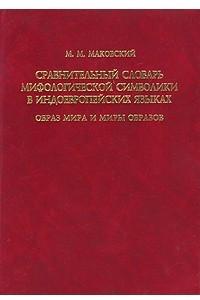Сравнительный словарь мифологической символики в индоевропейских языках. Образ мира и миры образов