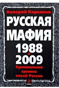 Русская мафия 1988-2009