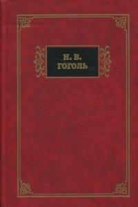 Собрание сочинений в 2 тома. Том 1