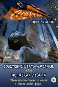 Советские Штаты Америки, или Исповедь лузера