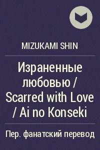 Израненные любовью / Scarred with Love / Ai no Konseki