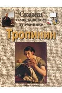 Сказка о московском художнике. Тропинин