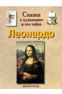 Сказка о художнике и его тайне. Леонардо да Винчи