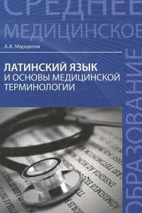 Латинский язык и основы медицинской терминологии. Учебное пособие