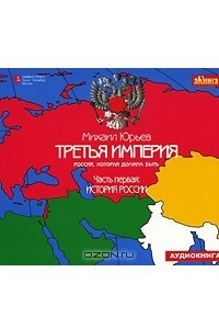 Третья Империя. Россия, которая должна быть. Часть 1. История России