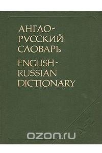 Англо-русский словарь/English-Russian Dictionary