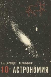 Астрономия. 10 класс