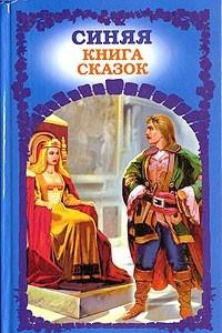 Синяя книга сказок