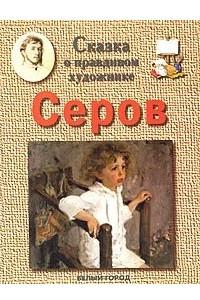 Сказка о правдивом художнике. Валентин Серов