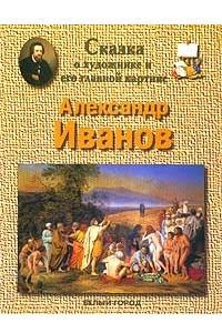 Сказка о художнике и его главной картине. Александр Иванов
