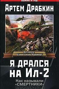 Я дрался на Ил-2